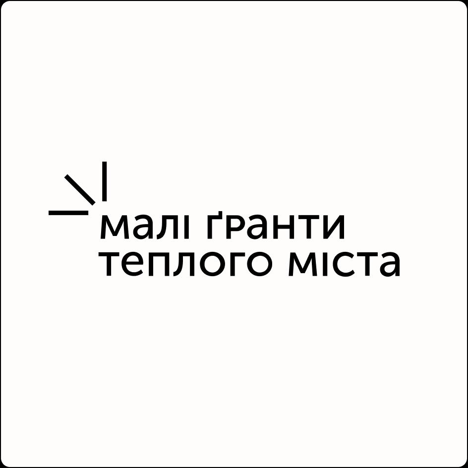 Малі Ґранти